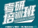 深圳考研规划,考研专业课,考研复试培训一对一