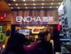 ENCHA恩茶加盟怎么样