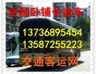 13559206167 (石狮到吕梁的汽车)长途直达汽车