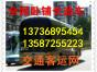 13559206167 (罗源到汶上的汽车)长途直达汽车