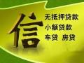 宿州泗县小额无抵押贷款,空放,1小时下款 !