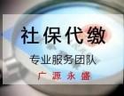 北京注册公司流程 营业执照代办 人事代理 社保托管