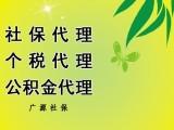 代办北京社保 代交社保 五险一金代办 个税申报 档案