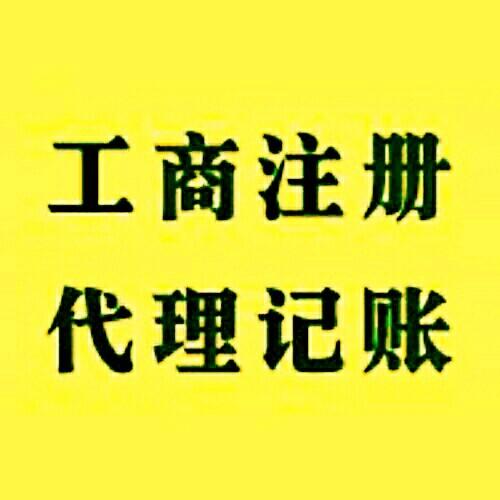 青岛市黄岛区 胶南代理记账报税,注册公司(免费)快速出证