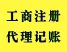 青岛注册公司 代理记账报税