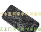 杭州苹果手机上门碎屏维修 换屏换电池