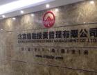信融车贷加盟 家政服务 投资金额 10-20万元
