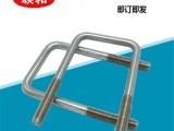預埋U型螺栓加工廠 國標鍍鋅U型管卡 熱鍍鋅U型方卡批發