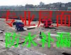 无锡南长区修卫生间漏水专业防水补漏维修屋顶阳台