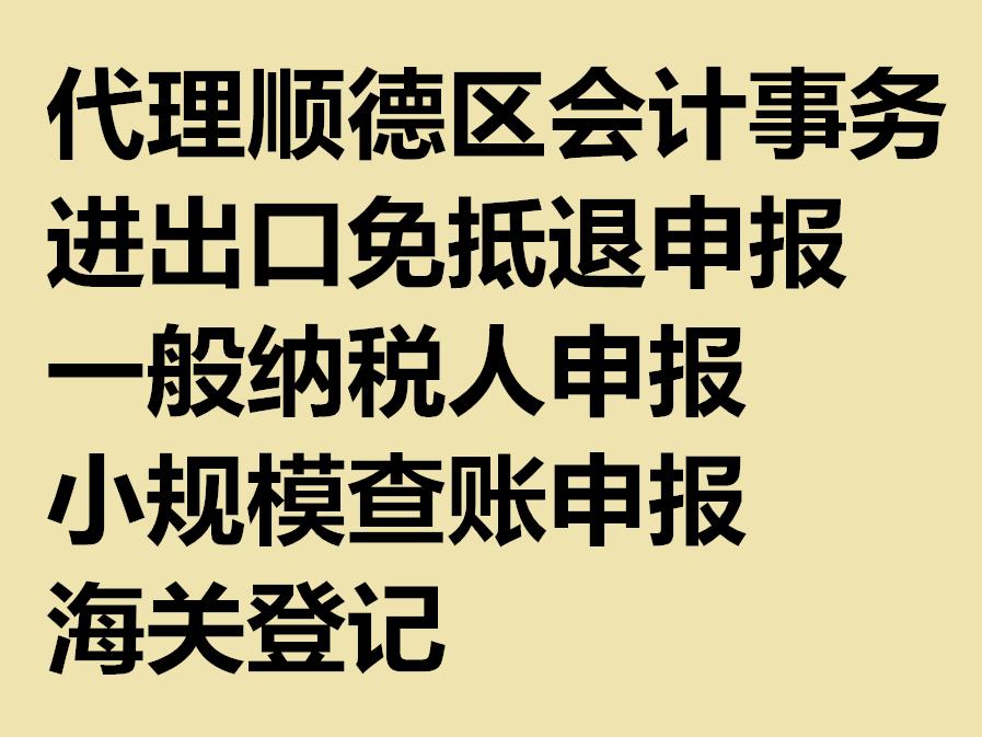 顺德公司注册企业店铺执照记账报税执照注销