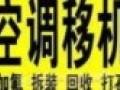 2074285淄博中小型搬家 空调移机