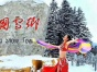 休闲旅游,滑雪度假