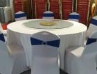 北京年会庆典 婚礼庆典 演唱会桌椅租赁