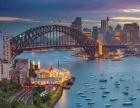 澳大利亚签证全国受理疑难