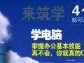 烟台筑学教育福山正大学校专业淘宝美工培训
