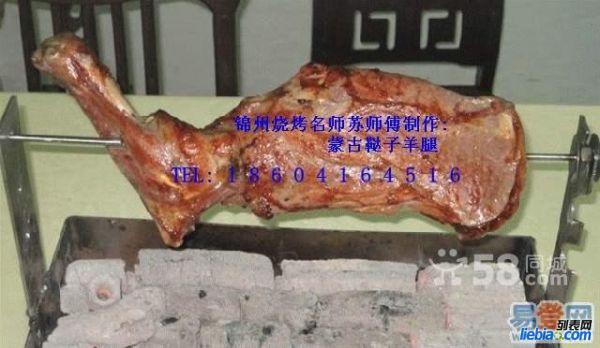 正宗锦州烧烤老师傅求职