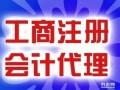 上海市虹口区代办注册公司