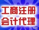 上海虹口区代理记账公司