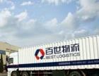 济南物流公司搬家公司长途搬家 全国零担空车配货