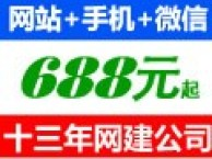北京网站制作要多少钱?网站优化/SEO
