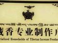 尼木祈福传统藏香