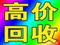 东营家家乐旧货回收7199363