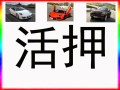 柳州汽车抵押不押车贷款