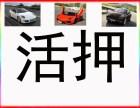 桂林汽车不押车贷款