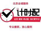 計時配北京全城專業搬家
