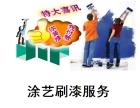 广州荔湾老房子翻新-墙面发霉脱皮-涂艺装饰专业师傅服务
