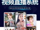 短視頻直播帶貨app開發