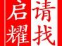 启耀代办丰泽公司变更经营范围增减股东股权增减注册公司名称等