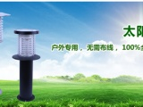 声誉好的灭蚊灯厂家供应商当属,太阳能灭蚊灯在哪家买