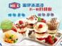 全国冰淇淋加盟店要多少钱/蜜伊冰坊冰淇淋加盟店/北京炒酸奶