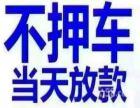 南宁汽车不押车抵押贷款
