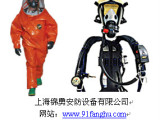 防护服,重型防护服,全封闭式防护服,A级防护服,气密式防护服