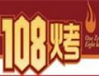 108烤涮烤加盟