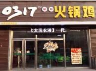 开一家传奇火锅鸡需要多少费用