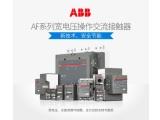 昊為直供ABB AF交直流接觸器全系現貨