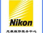 尼康24-70镜头维修站 Nikon单反机专业维修