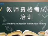 太仓教师资格证培训学校在哪里 教师证通过率怎么样