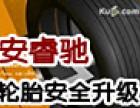安睿驰轮胎安全升级加盟