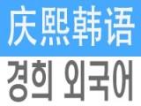 重庆学韩语的地方 周末晚班 小班授课 免费试听