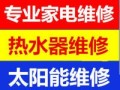 桂林万和热水器售后维修服务中心