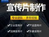 北京宣传片制作公司,做较有创意的宣传片,是我们一直不变的使命