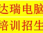 昆山张浦镇文员电脑培训零基础教学