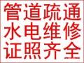 芜湖专业维修水龙头出水小,自来水管堵塞,热水出水小,压力不够