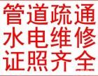 芜湖修水管 修电路 维修安装水管 电路改装检查