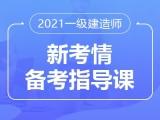 喀什2021年一級建造師培訓班