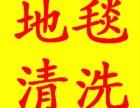 上海虹口区大柏树.保洁公司-地毯清洗-大理石翻新保养-地面地